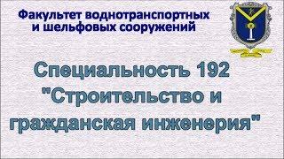 Специальность 192 «Строительство и гражданская инженерия» ОНМУ