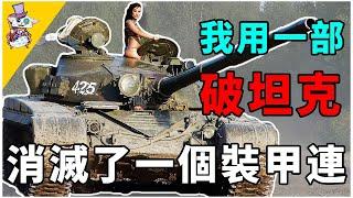 一輛又破又舊的坦克是怎麽擊敗一整隻聯隊的?看完你也可以!【電玩封神榜】
