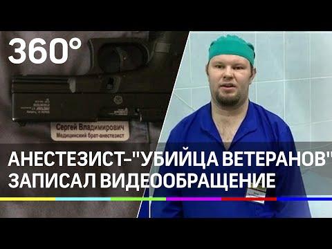 """Анестезист-""""убийца ветеранов"""" записал видеообращени"""