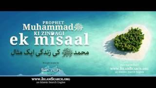 Muhammadﷺ ki zindagi ek misaal ┇ محمدﷺکی زندگی ایک مثال ┇ IslamSearch