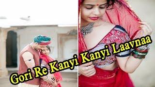 Gori Re Kanyi Kanyi Laavnaa || Best Rajasthani DJ Song || #DJSong2016 || Rajasthan Hits