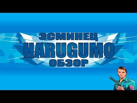 HARUGUMO X УР. ЭСМИНЕЦ ЯПОНИИ | ОБЗОР