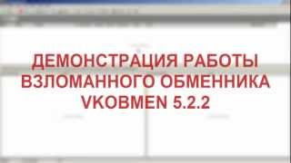 Взлом обменника VkObmen 5.2.2 (HD)