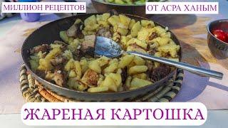 Как правильно жарить картошку Секретный и вкусный рецепт от Асра Ханым