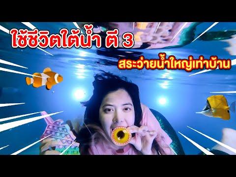 ใช้ชีวิตใต้น้ำ 24 ชม  กินเยลลี่ลูกตา ใต้น้ำ ตอนตี 3