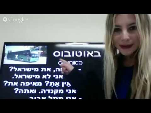 Modern Hebrew 2 with Israeli Elihana ~ September 15, 2014