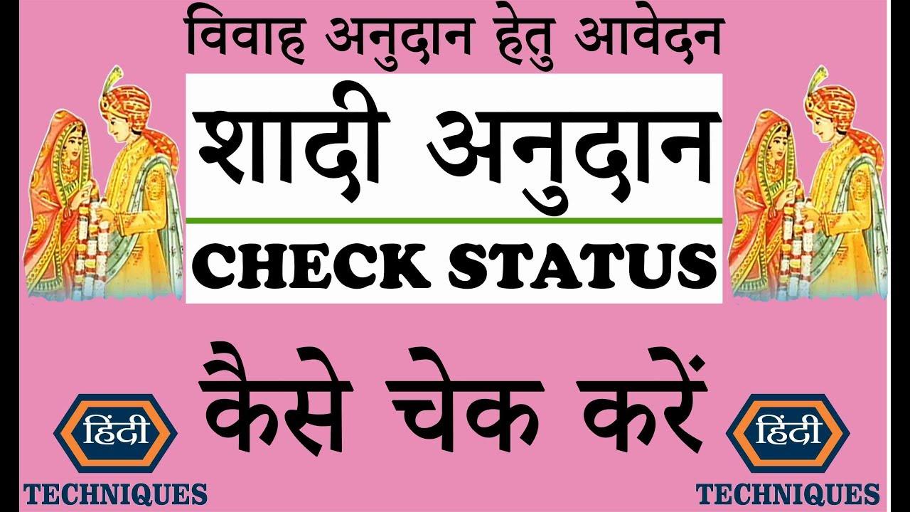 how to check shadi anudan form status shadi vivah anudan form ka status  kaise check kare