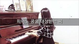 피아노 콩쿠르 대상 받는 음악, 악보 추천