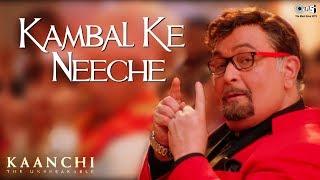 Kambal Ke Neeche Song Kaanchi | Rishi Kapoor, Mithun Chakraborty, Mishti | Bollywood Songs