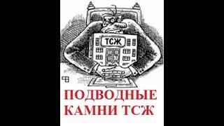 видео Куда и кому жаловаться на ТСЖ и его председателя