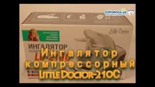 Ингалятор компрессорный Little Doctor -210С(Современная техника позволяет осуществлять самостоятельное лечение самых различных заболеваний на дому..., 2015-09-09T11:46:19.000Z)
