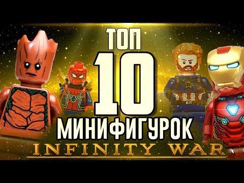 LEGO Война Бесконечности минифигурки Обзор