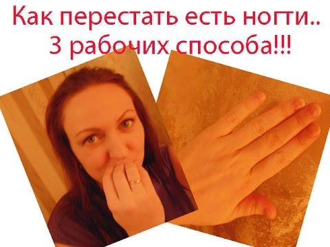 Как не грызть ногти на руках за два дня