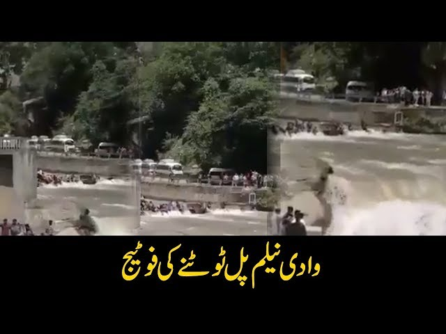 Neelum Valley bridge collapse video | 24 News HD