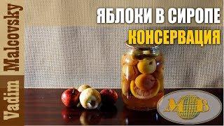 консервация  Яблоки в сиропе. Мальковский Вадим