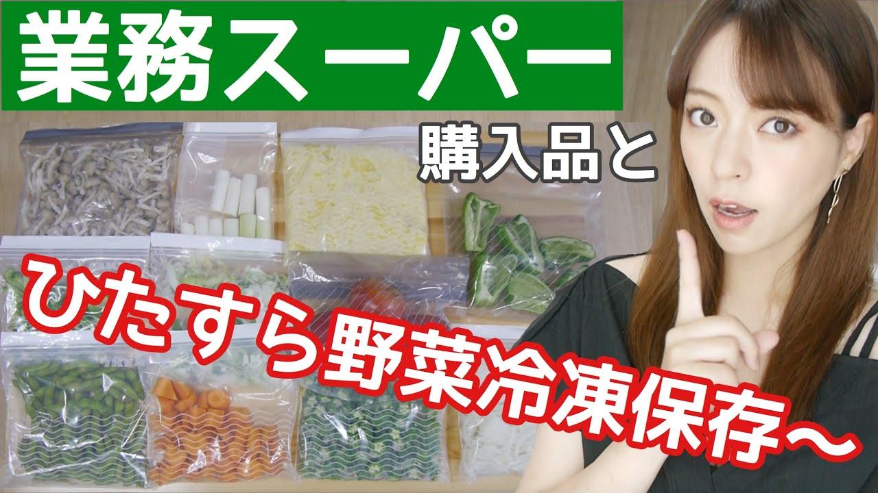 冷凍 野菜 業務 スーパー