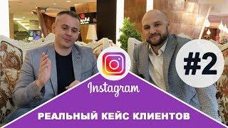 Реальный кейс привлечения клиентов из Instagram – часть 2 [ продвижение в инстаграм ]