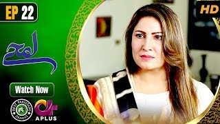 Pakistani Drama | Lamhay - Episode 22 | Aplus Dramas | Saima Noor, Sarmad Khoosat