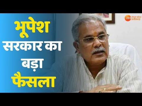 Covid-19 News | बढ़ते Corona संक्रमण के बीच Bhupesh Government का बड़ा फैसला | Chhattisgarh News