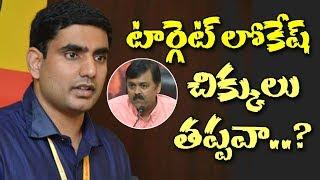బీజేపీ ఆపరేషన్ లోకేష్ మొదలు పెట్టేసినట్లే..!| BJP to Start Operation Against Minister Nara Lokesh..!