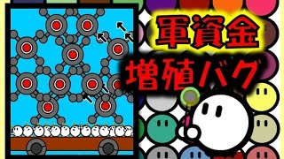 【軍資金増殖】すずぬーと 激突要塞+【裏ワザ】 thumbnail