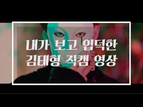 [BTS] (방탄소년단/뷔) 그냥 보고 입덕하세요 [김태형 입덕 직캠 춤 영상 모음집]