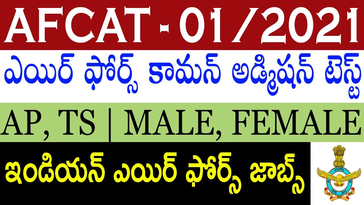 AFCAT 1 2021 Notification   Exam   Syllabus   Eligibility   Indian Air Force Jobs 2020   Telugu