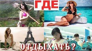 Где отдыхать летом россиянам. Планы на отдых летом 2016 и 2015(Где отдыхать россиянам летом. Как изменились планы на летный отдых в 2016 году по сравнению с 2015. Отдых в Абхаз..., 2016-05-23T12:46:19.000Z)