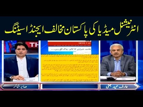 The Reporters | Sabir Shakir | ARYNews | 1 May 2019