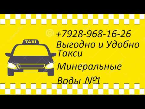 Такси Минеральные Воды №1