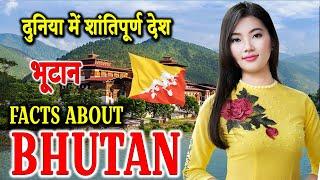 भूटान जन्य से पहले किआ जानना ज़रूरी   BHUTAN   Amazing And Shocking Facts About Bhutan