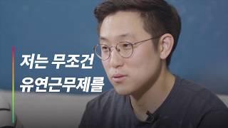 [실리콘밸리] 이베이 본사로 파견 간 개발자 인터뷰 4