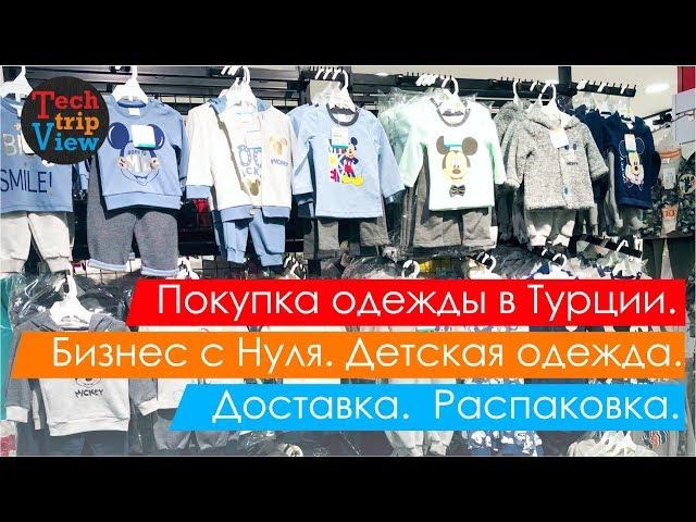 924c8a7f1ea9 Бизнес-план магазина детской одежды - bisdelo
