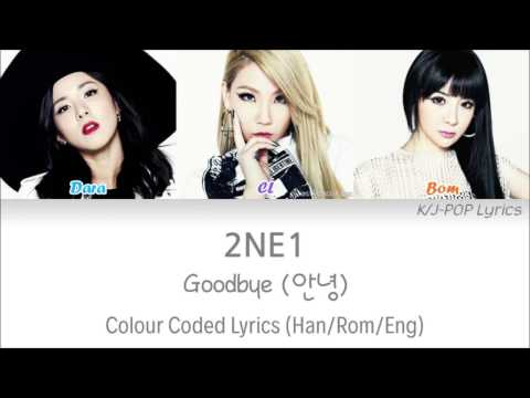 2NE1 (투애니원) - Goodbye (안녕) Colour Coded Lyrics (Han/Rom/Eng)