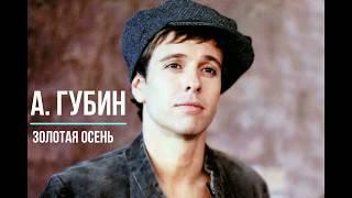 Смотреть клип Андрей Губин - Золотая Осень