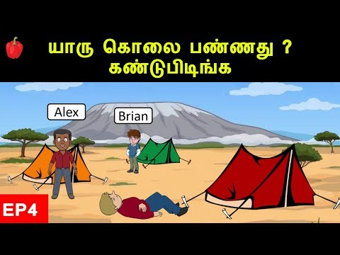 Test your Brain | கொலை பண்ணது யாரு ? | 3 Didective riddle with answer in Tamil | Brain Game #4