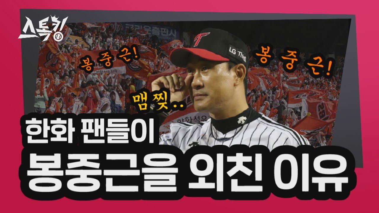 한화 팬들이 봉중근을 외친 이유는? | 스톡킹 EP.33-6 (봉중근 편)