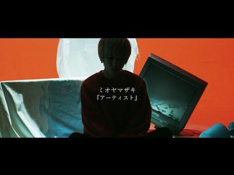 ミオヤマザキ 『アーティスト』(Official Music Video)