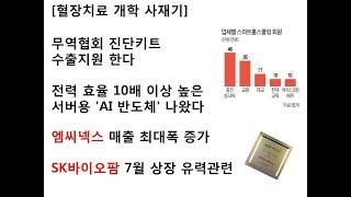[혈장치료 개학 사재기]무역협회 진단키트수출지원 한다전…