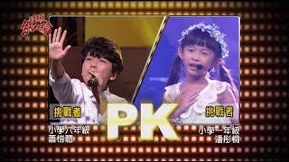 超級紅人榜 超紅回顧 第八屆小小歌王 三度對決 洋蔥蕭愷聰 VS 桐妹潘彤桐