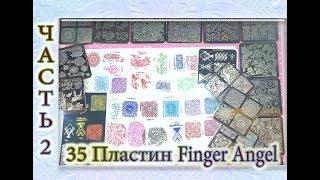 35 Пластины для Стемпинга Finger Angel с органайзером / Часть 2 / Алиэкспресс / AliExpress.