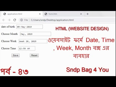 How To Create Html Form With Input Type Date Of Birth? HTML BANGLA TUTORIAL FOR BEGINNERS VIDEO