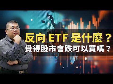 【M理財】#30 反向 ETF 是什麼?覺得股市會下跌可以去買反向 ETF 嗎? | M觀點
