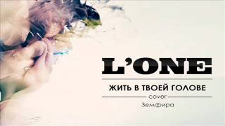 L 'ONE - Жить В Твоей Голове