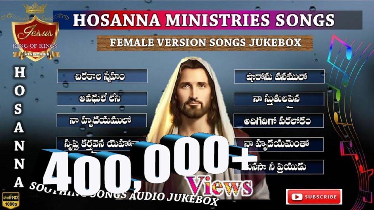 Hosanna Ministries Female songs | yesanna telugu christian songs | Bro Yesanna Songs | Jukebox