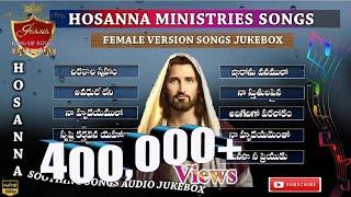 Hosanna Ministries songs | Hosanna ministries jukebox | Hosanna Songs | yesanna songs jukebox | 2021