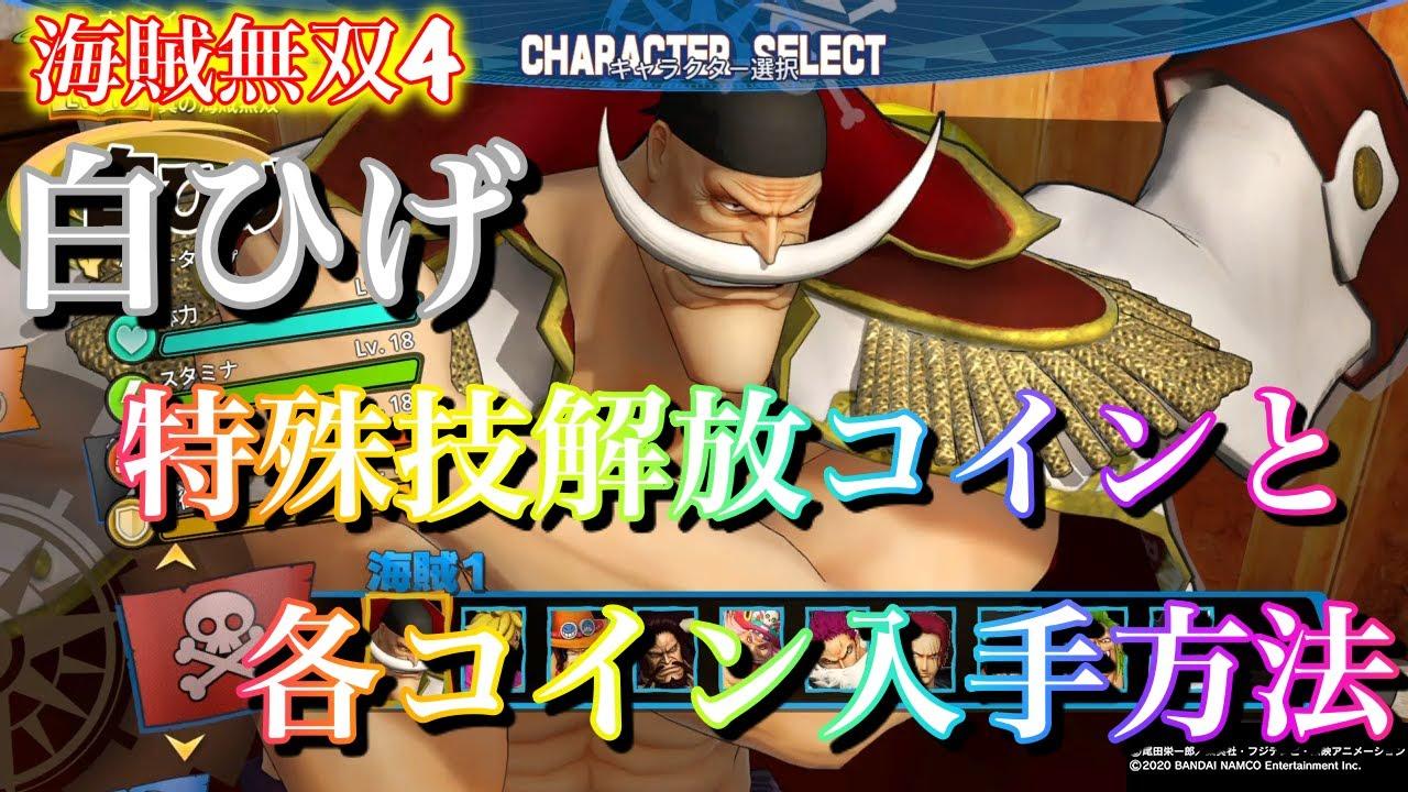 コイン 集め 海賊 無双 4