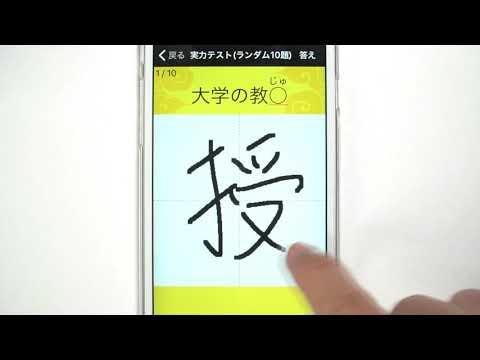 漢字検定・漢検漢字トレーニング(無料版)のおすすめ画像1