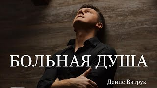 Денис Витрук. \