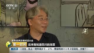 [第一时间]聚焦亚洲文明对话大会 韩国主题日:泡菜为媒 共享美食  CCTV财经